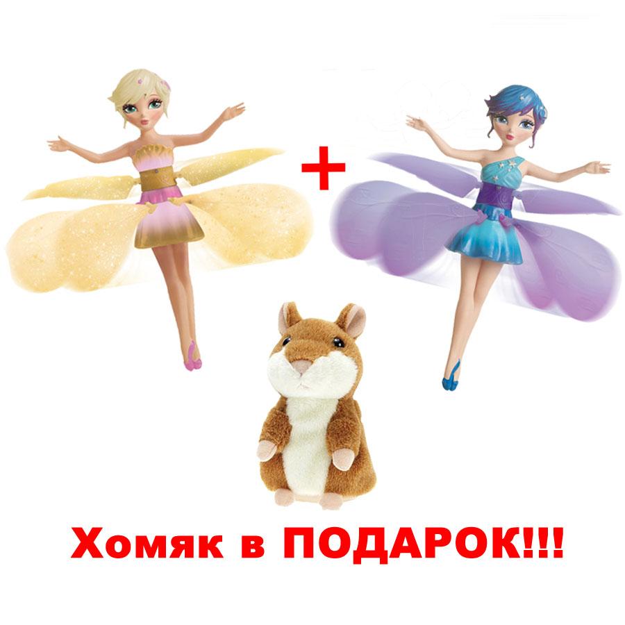 Две Летающие Феи (Flying Fairy) и Хомяк в ПОДАРОК!!!