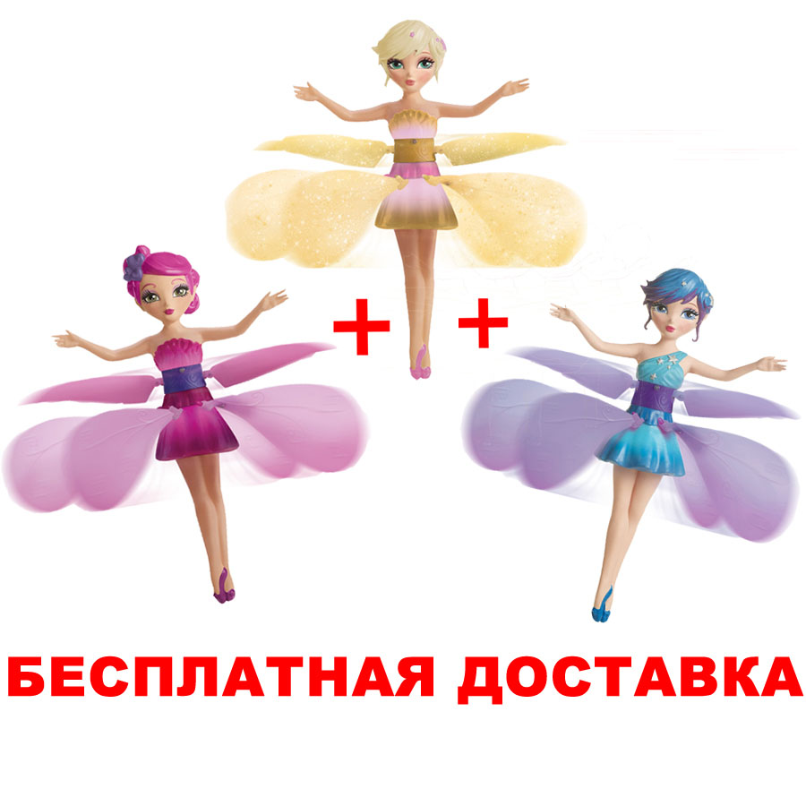 Три Летающие Феи (Flying Fairy) плюс Бесплатная Доставка!