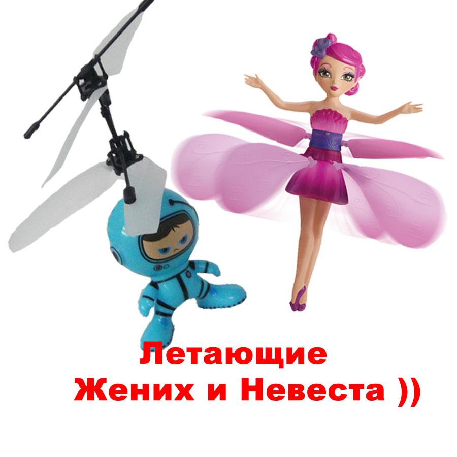 Летающая Фея и Космонавт (Жених и Невеста)